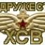 Содружество ХСВ